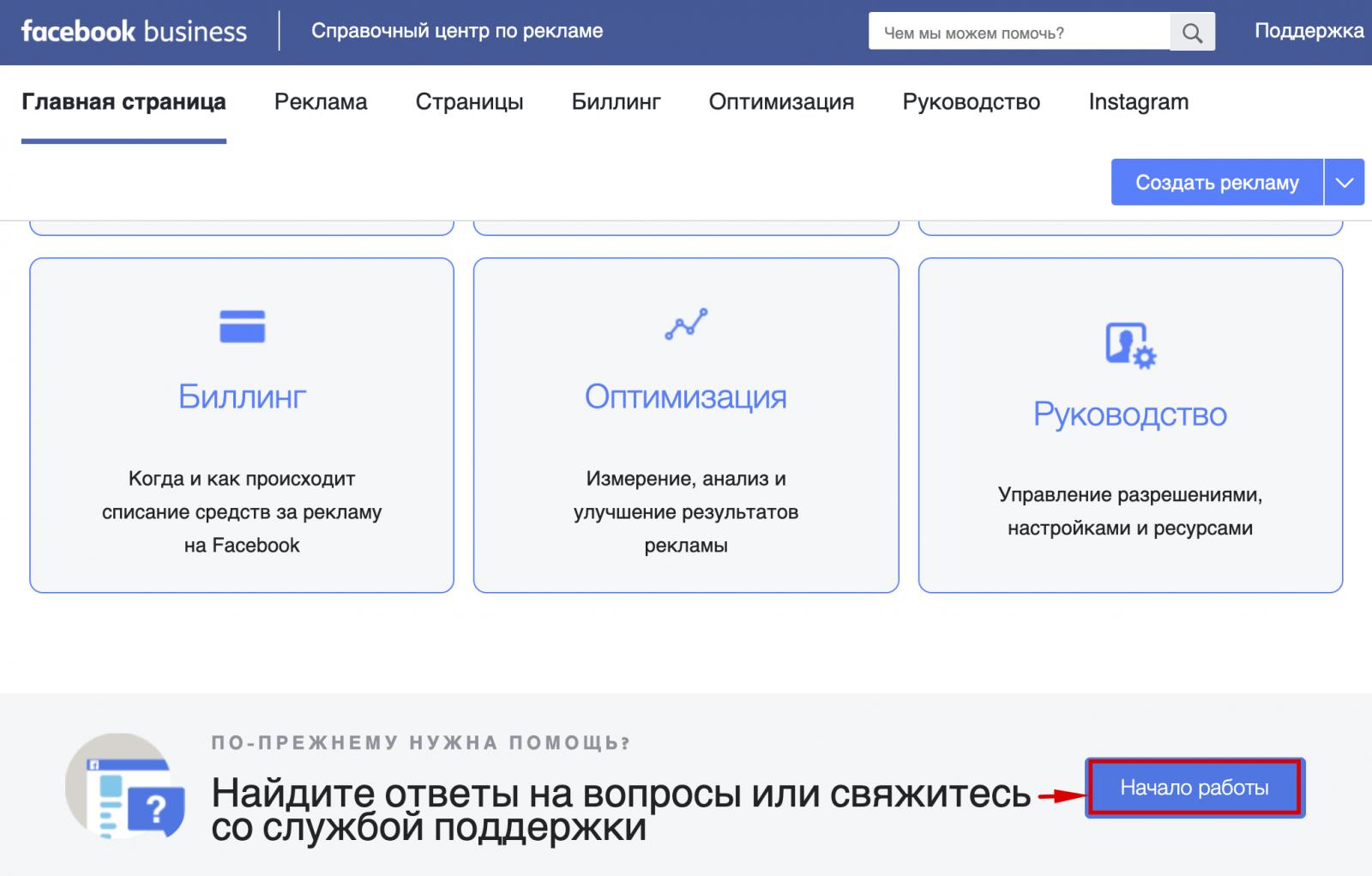 Поддержка Facebook
