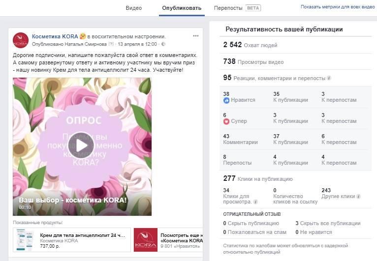 Кейс продаж натуральной косметики в Facebook