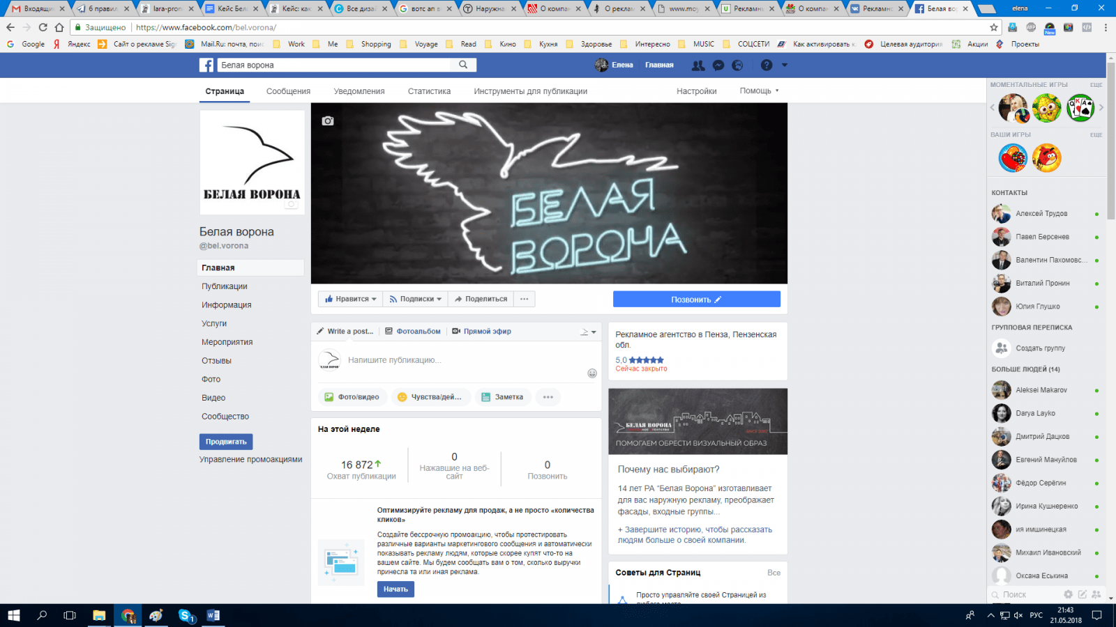 Кейс продаж услуг рекламного агенства с помощью контента в Facebook, Insta и VK