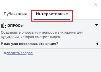 В прямых эфирах Facebook появились опросы