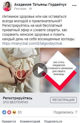 Как с нуля за 19 дней продать женский онлайн-курс с помощью Facebook