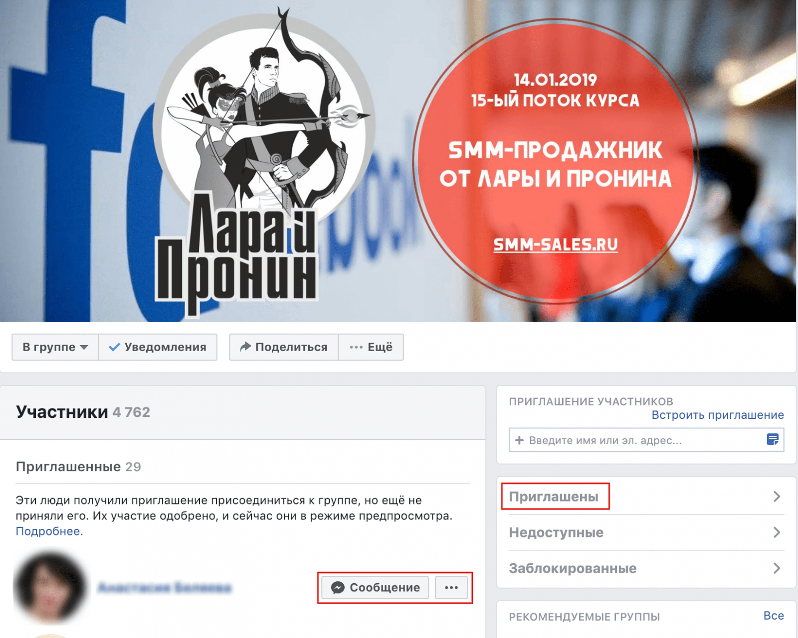 В группы Facebook теперь нельзя добавлять без согласия