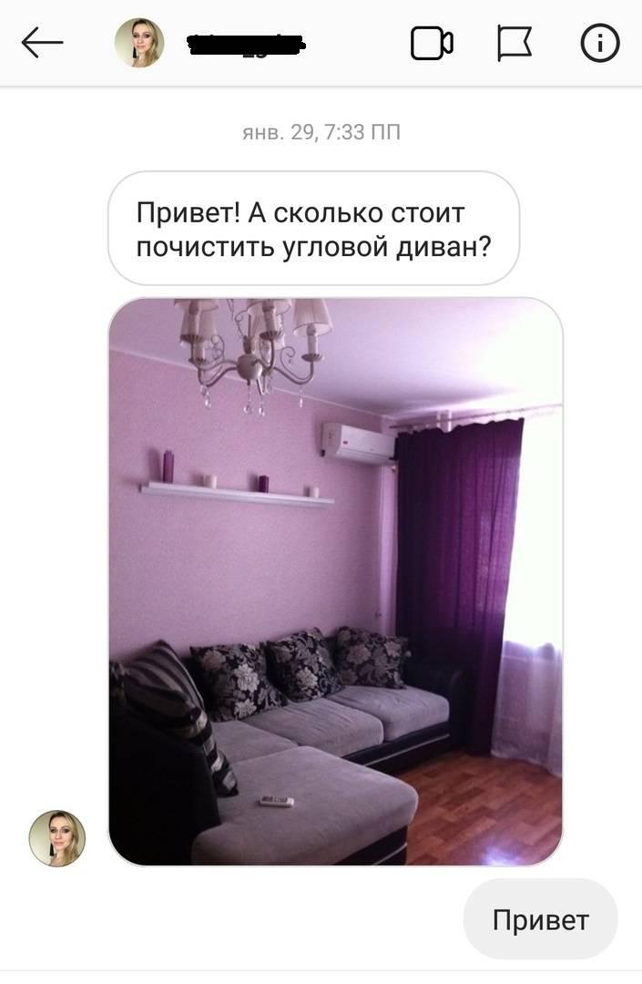Кейс продаж услуг химчистки мебели в Instagram