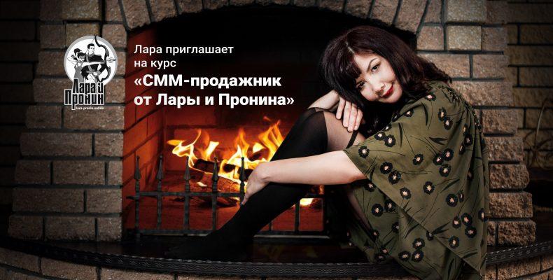 Лара Костровая, как писать рекламные  тексты для соцсетей. SMM-копирайтинг