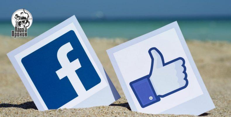 Facebook обновляет события из жизни
