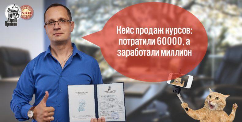 Кейс. Продажа курсов для юристов и бизнесменов на 1 000 000 рублей