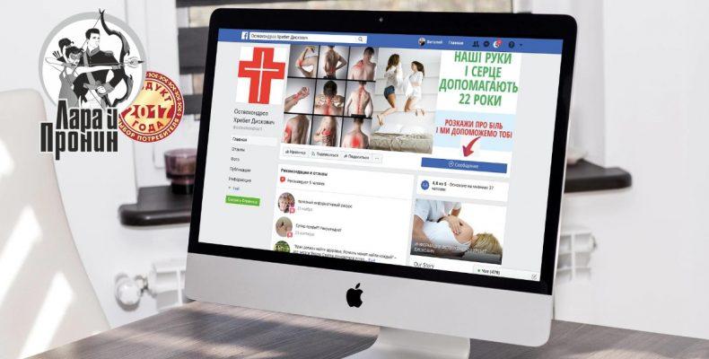 Кейс продаж медицинских услуг с помощью чат-бота в Facebook