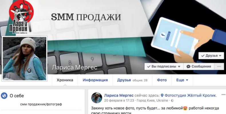 Истории SMM-продажников. Лариса Мергес