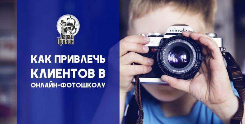Кейс. Как привлечь клиентов в онлайн-фотошколу с помощью Facebook и Instagram