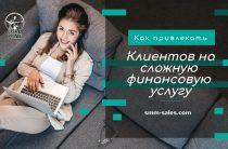 Как привлекать клиентов на сложные финансовые услуги с помощью Facebook. #109