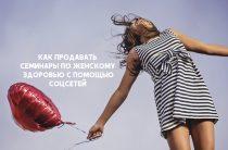Как продавать семинары по женскому здоровью в Москве с помощью Facebook. #107