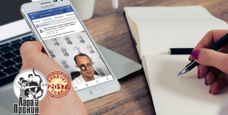 Как провести прямой эфир в Facebook