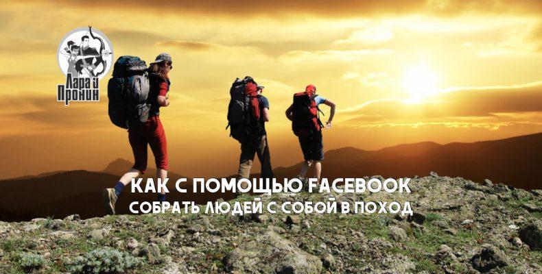 Кейс. Как с помощью Facebook собрать людей с собой в поход