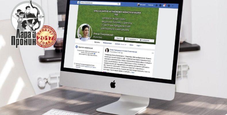 Кейс. Как собрать зрителей на семинар с помощью Facebook