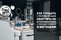 Кейс. Как создать стратегию продаж квартиры на вторичном рынке с помощью Facebook и Instagram