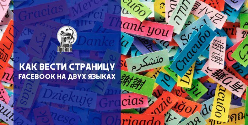 Как вести бизнес-страницу Facebook на двух языках