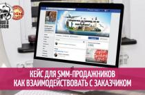 Кейс для SMM-продажников: как правильно взаимодействовать с заказчиком