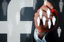 Кейс: как привлекать целевых подписчиков в Facebook без бюджета. #15