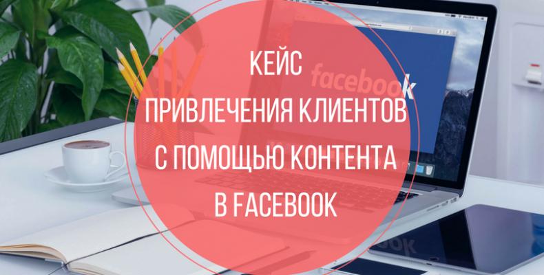 Кейс привлечения клиентов с помощью контента в Facebook. #21