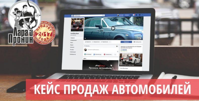 Кейс продаж элитных автомобилей с помощью Facebook и Instagram