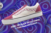 Кейс продаж кроссовок в оффлайн-магазине с помощью Instagram. #97