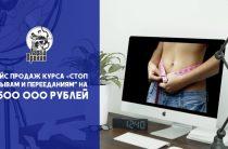 Кейс продаж курса «Стоп срывам и перееданиям» на 1 500 000 рублей. #86