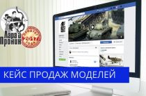 Кейс продаж наборов для моделирования с помощью Facebook