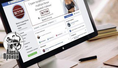 Кейс. Продвижение салона нижнего белья в Instagram и Facebook