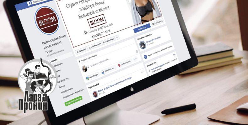 Кейс. Продвижение салона нижнего белья в Instagram и Facebook. #65