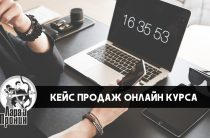 Кейс. Как продавать онлайн-курсы с помощью таргетированной рекламы в Facebook. #69