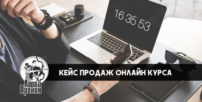 Кейс. Как продавать онлайн-курсы с помощью таргетированной рекламы в Facebook