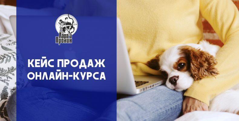 Кейс продаж в Instagram и Facebook: как продать онлайн-курсы с помощью квеста-разведки, собрав 1237 заявок по 14 рублей