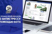 Кейс продаж марафона по антистрессу в Facebook с помощью бота
