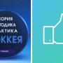 Кейс. Как протестировать канал продаж в Facebook