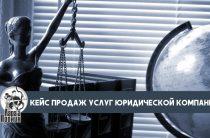 Кейс продаж услуг юридической компании в Facebook