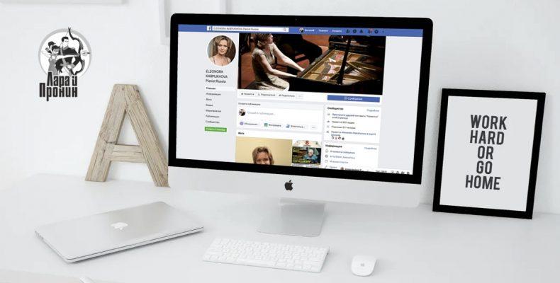 Кейс. Как вернуть права администратора бизнес-страницы в Facebook. #117