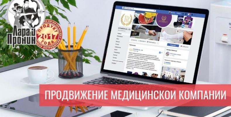Кейс. Ведение и продвижение медицинской компании в Facebook
