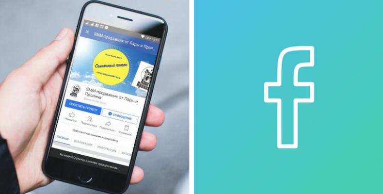 Новый призыв к действию на страницах Facebook