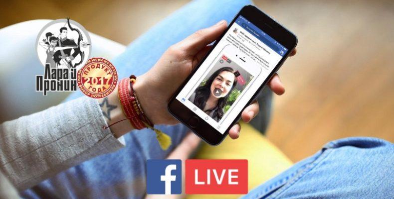 Ну что, споем в прямом эфире в Facebook? Новая опция Lip Sync Live