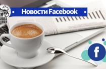 Объявления в группах, новые охваты, удаление устаревших метрик и другие новости Facebook за прошлую неделю