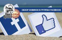 Встречайте новинки в группах Facebook