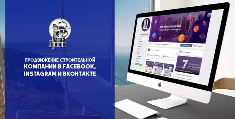 Кейс. Продвижение строительной компании в Facebook, Instagram и ВКонтакте. #87