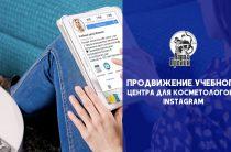 Кейс продаж в Instagram: Продвижение  учебного центра для косметологов СПб в Instagram. #82
