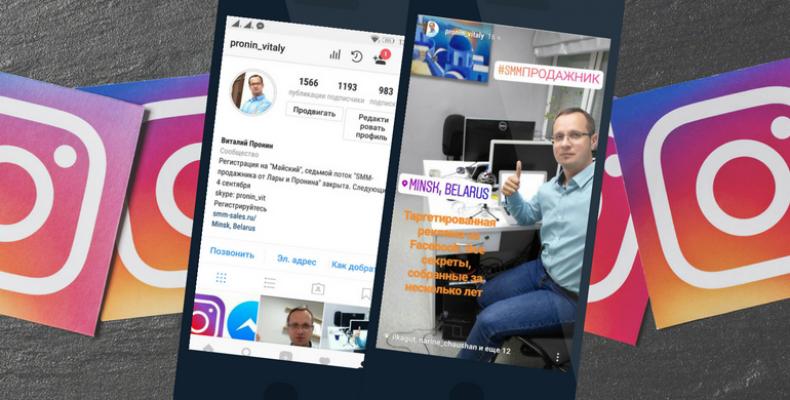 У рекламы в историях Instagram новые цели