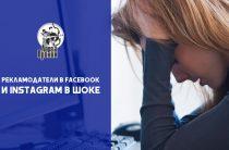 Рекламодатели в Facebook и Instagram в шоке
