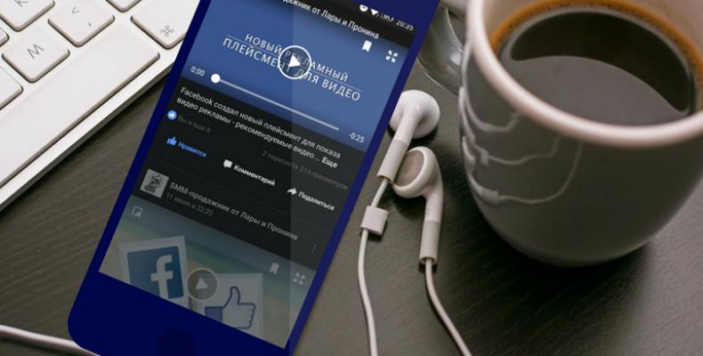Новый плейсмент для показа видео рекламы в Facebook — рекомендуемые видео