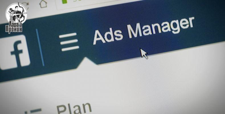 Как выбрать режимы рекламного кабинета Facebook
