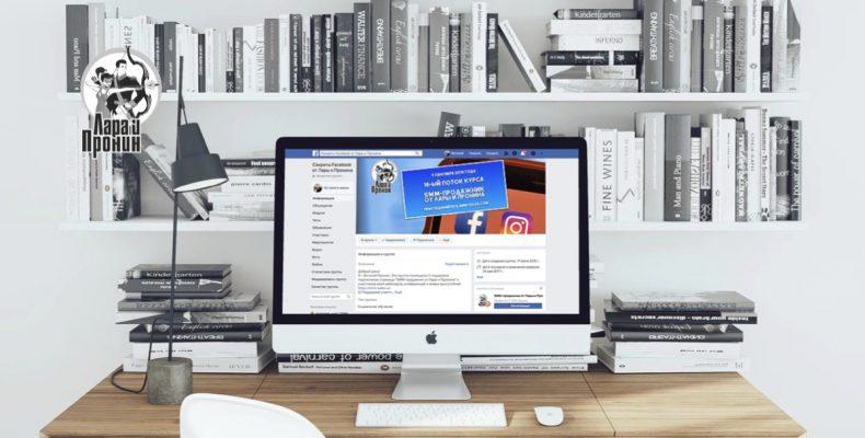 С 14 августа в группах Facebook меняются опции конфиденциальности
