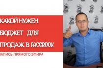 Какой бюджет нужен для того, чтобы начать продавать в Facebook?