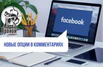 В Facebook появились новые опции в комментариях
